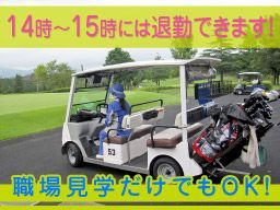 サミットゴルフクラブ (東急リゾーツ&ステイ株式会社)