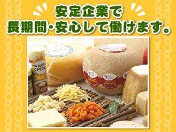 ユニオンチーズ株式会社/【チーズの製造・加工(夜勤スタッフ)】未経験歓迎