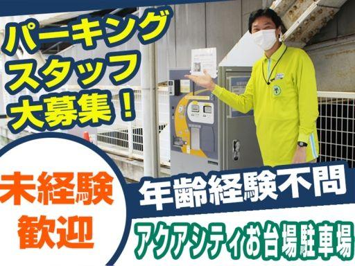東京ガレーヂ株式会社