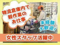 高砂倉庫 株式会社