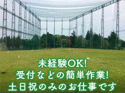 有限会社 船尾ゴルフセンター