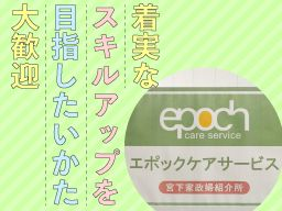 株式会社 エポックケアサービス