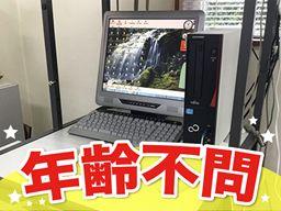 株式会社 オガワ総業