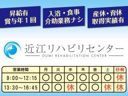 近江リハビリセンター (株)エフェクト