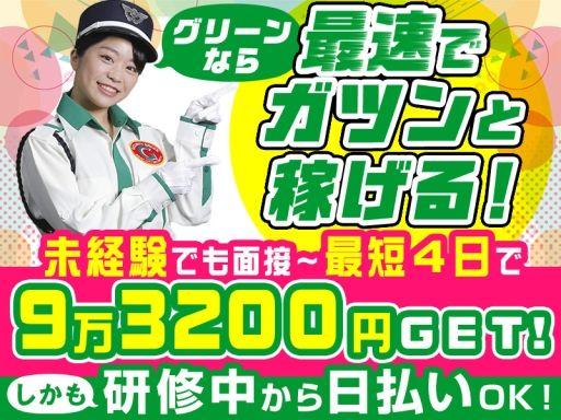 グリーン警備保障株式会社 千葉支社 /203/A0750007002