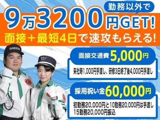グリーン警備保障株式会社 江東支社 /201/A0400007002
