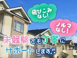 株式会社 アイケイ不動産センター ホームメイト新川崎鹿島田店