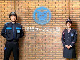 国際セーフティー 株式会社 東京本社