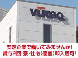 ビューテック株式会社 関東事業所