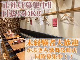 つけ蕎麦 阿国 歌舞伎町店