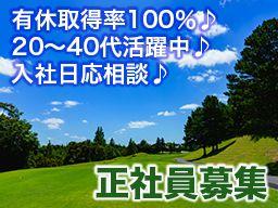 株式会社 鎌ヶ谷カントリー倶楽部