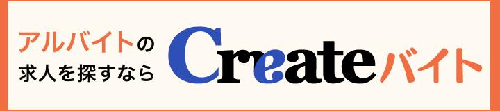 アルバイトの求人探しならCreateバイト