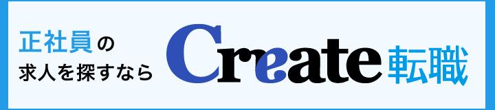 正社員の求人探しならCreate転職